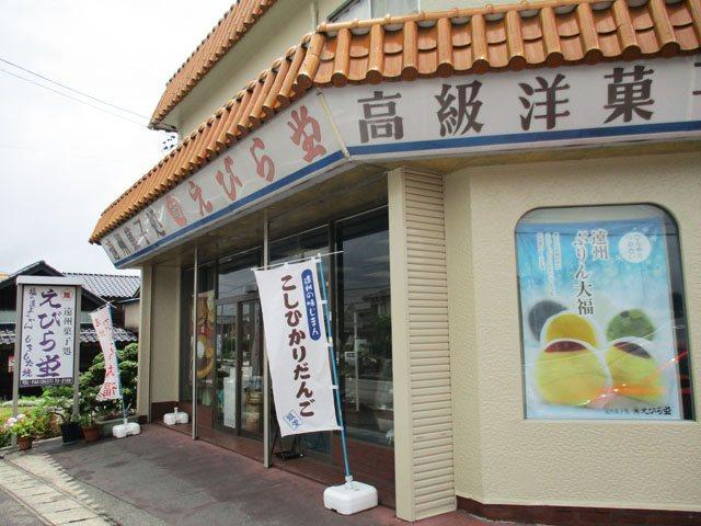 遠州菓子処 えびら堂 (エンシュウカシドコロエビラドウ) - (和菓子/菊川市) - い~らナビ!