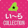 い~らCOLLECTION